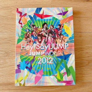 ヘイセイジャンプ(Hey! Say! JUMP)のHey!Say!JUMP JUMP WORLD 2012〈2枚組〉(アイドル)