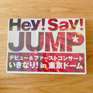 ヘイセイジャンプ(Hey! Say! JUMP)のHey!Say!JUMP デビュー&ファーストコンサート(アイドル)