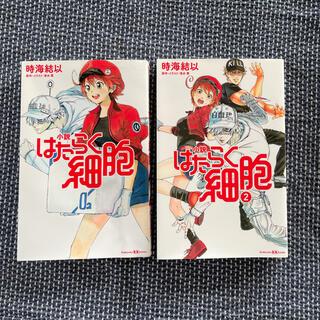 コウダンシャ(講談社)の小説はたらく細胞 1.2巻(絵本/児童書)