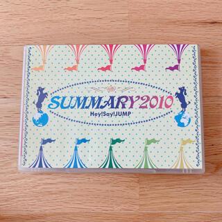 ヘイセイジャンプ(Hey! Say! JUMP)のHey!Say!JUMP SUMMARY2010(アイドル)