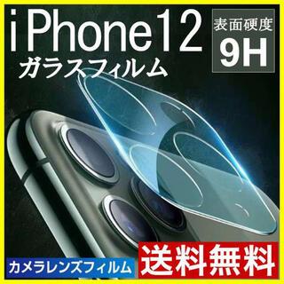 iPhone12 クリア カメラ保護フィルム レンズカバー 透明 S