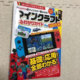 ニンテンドースイッチ(Nintendo Switch)のマインクラフトまるわかりガイドfor SWITCH WiiU版にも対応!(アート/エンタメ)