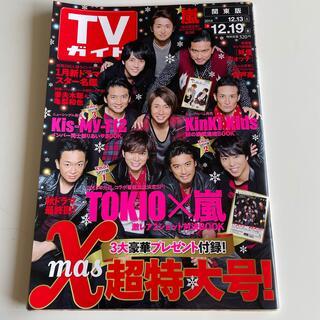 ジャニーズ(Johnny's)のTVガイド 2014年 12/19号 表紙:TOKIO 嵐(音楽/芸能)