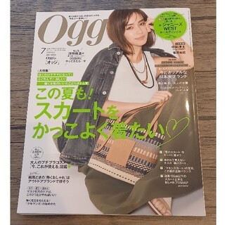 ショウガクカン(小学館)のOggi (オッジ) 2021年 07月号(ファッション)
