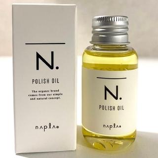 ナプラ(NAPUR)の● ナプラ N. ポリッシュオイル 30ml  ヘアオイル  送料込み(オイル/美容液)