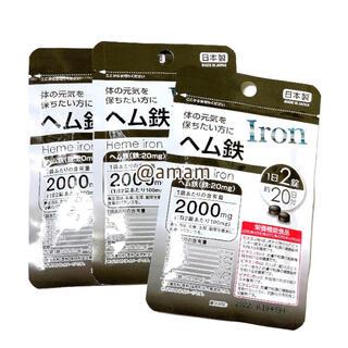 鉄 ヘム鉄サプリ ヘム鉄サプリメント ☆3袋☆