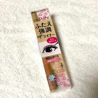 CEZANNE(セザンヌ化粧品) - セザンヌ☆新品 ふたえ強調アイライナー 二重ライナー 影用ブラウン 涙袋