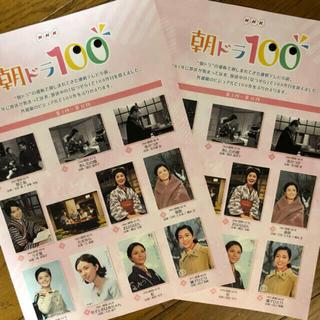 新品 NHK 連続テレビ小説       「朝ドラ100」掲載2部セット 冊子 (印刷物)