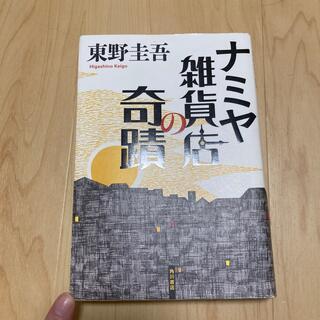 カドカワショテン(角川書店)のナミヤ雑貨店の奇蹟(その他)
