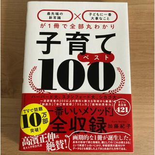 ダイヤモンドシャ(ダイヤモンド社)の 子育てベスト100(住まい/暮らし/子育て)