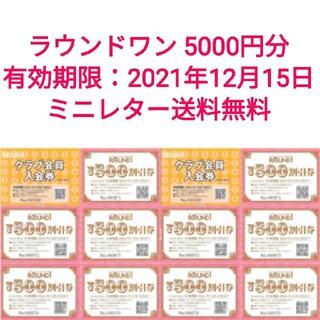 ラウンドワン 株主優待券 5000円分 クラブ会員入会券2枚(ボウリング場)