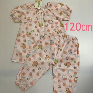 サンエックス(サンエックス)の【新品タグ付】すみっコぐらし いちご パジャマ ピンク 120cm(パジャマ)