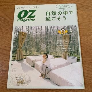 OZ magazine (オズマガジン) 2021年 06月号(その他)