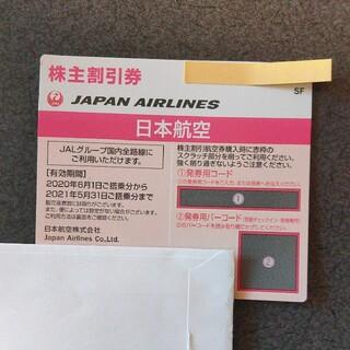 ジャル(ニホンコウクウ)(JAL(日本航空))のJAL株主優待券 2021年11月30日まで(その他)