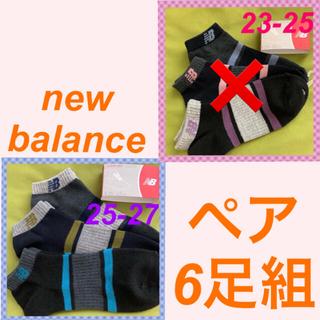 New Balance - 【ニューバランス】甲の切り替えがオシャレ❣️ペア靴下6足組NB-8BC