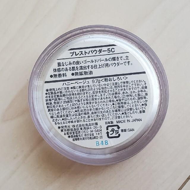 MUJI (無印良品)(ムジルシリョウヒン)の【てんさん専用】 コスメ/美容のベースメイク/化粧品(フェイスパウダー)の商品写真