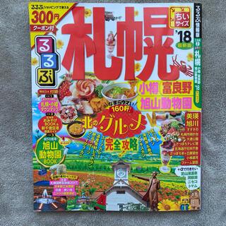るるぶ札幌 小樽 富良野 旭山動物園 '18 ちいサイズ