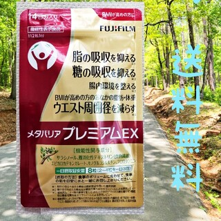 フジフイルム(富士フイルム)のメタバリア プレミアムEX 14日分 112粒(ダイエット食品)