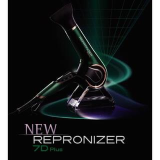 レプロナイザー 7D 新品未使用