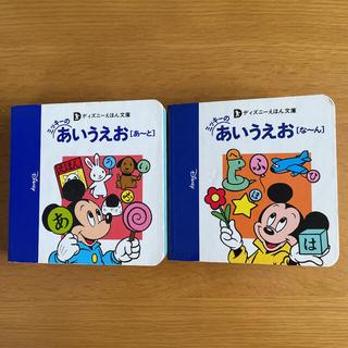 コウダンシャ(講談社)のミッキーのあいうえお 2冊セット(絵本/児童書)
