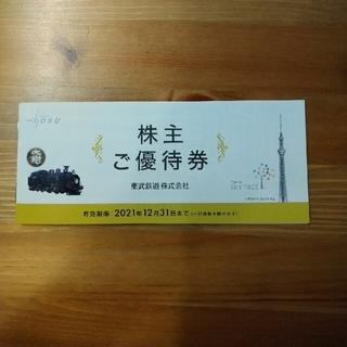 東武 株主優待券 2021年12月31日まで(その他)