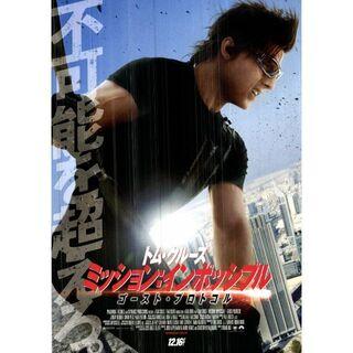 3枚¥301 254「ミッション:インポッシブル/ゴースト・プロトコル」映画(印刷物)