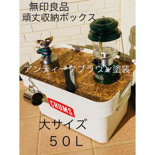 ムジルシリョウヒン(MUJI (無印良品))の無印良品 頑丈収納ボックス用天板【大サイズ50L】アンティーク(テーブル/チェア)