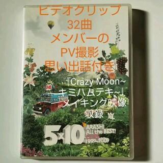 アラシ(嵐)の嵐/5×10 All the BEST!CLIPS 1999-2009〈2枚組〉(ミュージック)