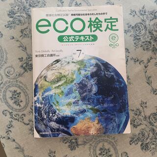 ニホンノウリツキョウカイ(日本能率協会)のeco検定公式テキスト 環境社会検定試験 改訂7版(その他)