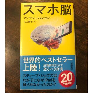 スマホ脳(ビジネス/経済)