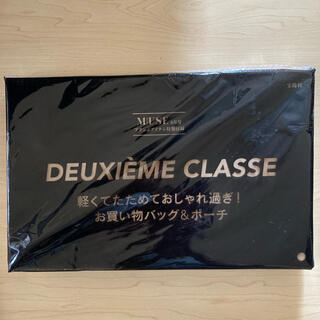 ドゥーズィエムクラス(DEUXIEME CLASSE)の付録 未開封ドゥーズィエムクラス トート(トートバッグ)