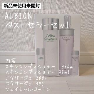 ALBION - 【新品】ALBION エクサージュ ミルク & スキンコンディショナー 他セット