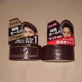 ユニリーバ(Unilever)の新品 未開封 AXE ワックス 2個セット(ヘアワックス/ヘアクリーム)