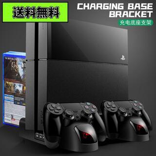 PS4 縦置きスタンド コントローラ充電 冷却ファン ソフト12本収納(その他)