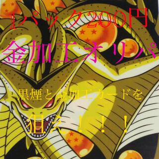 ドラゴンボール - ドラゴンボールヒーローズ 金加工オリパ