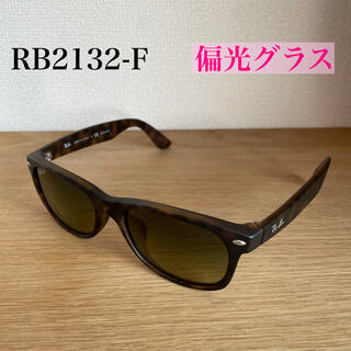 レイバン(Ray-Ban)のRB2132-F Ray-Ban ニュー ウェイファーラー 偏光グラス(サングラス/メガネ)