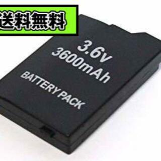PSP2000 PSP3000 大容量3600mAh バッテリー  電池(その他)
