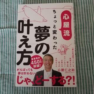 ガッケン(学研)の心屋流ちょっと変わった夢の叶え方(ビジネス/経済)
