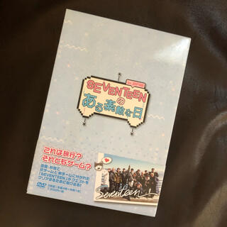 SEVENTEEN - seventeenのある素敵な日 DVD