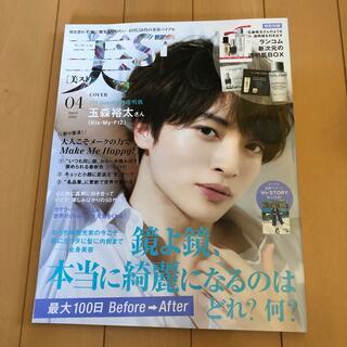 コウブンシャ(光文社)の美ST (ビスト) 2021年 04月号(その他)
