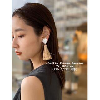 トゥデイフル(TODAYFUL)のtodayful 新品未使用★Raffia Fringe Earring(イヤリング)