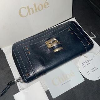 クロエ(Chloe)のChloe クロエ パディトン 南京錠 長財布(財布)