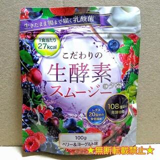 こだわりの生酵素スムージー ベリー&ヨーグルト味 100g 置き換え ダイエット(ダイエット食品)