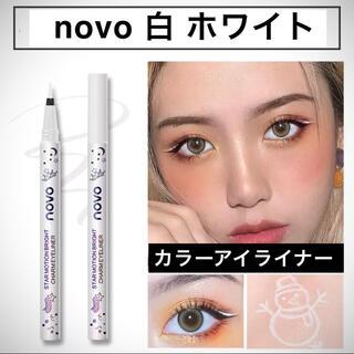【インスタ映え】novo カラーアイライナー ホワイト 白