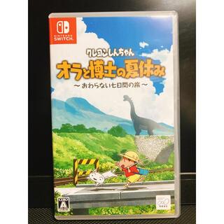 Nintendo Switch - クレヨンしんちゃん オラと博士の夏休み switch
