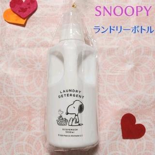 スヌーピー(SNOOPY)のスヌーピー 洗剤詰め替えボトル 洗剤ボトル ランドリーボトル ボトル(その他)