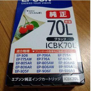 EPSON - ■新品・未開封■EPSON 純正 インクカートリッジ ICBK70L ブラック