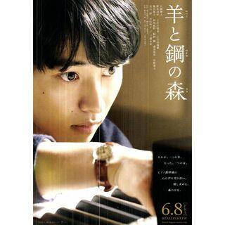 3枚¥301 263「羊と鋼の森」映画チラシ・フライヤー(印刷物)