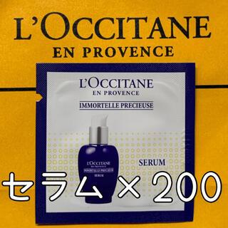 L'OCCITANE - ロクシタン IMプレシューズセラム(美容液)サンプル×200