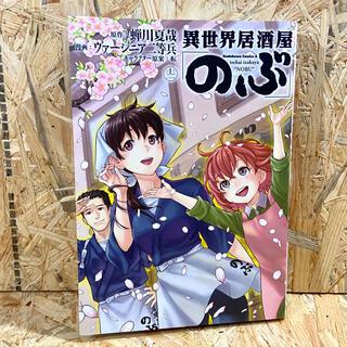 カドカワショテン(角川書店)の異世界居酒屋「のぶ」 12(青年漫画)
